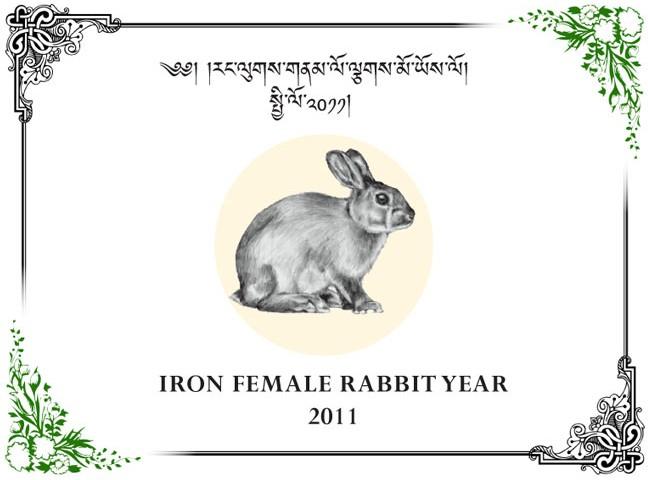 happy_losar_2011_a